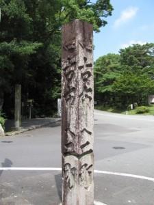 倭姫宮 表参道口前の道標