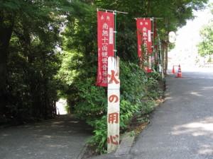 松尾観音寺前