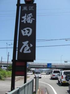 播田屋の前(二見街道)