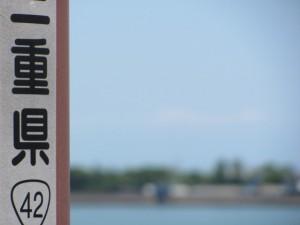 汐合大橋(五十鈴川)から望む御塩浜