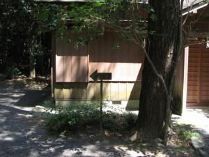 斎舎(御塩殿神社)前の案内矢印