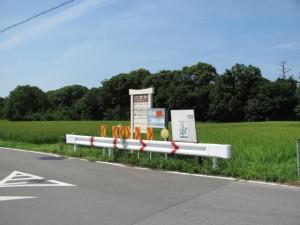 御塩殿神社の案内板(国道42号線 荘2からの突き当たり丁字路)