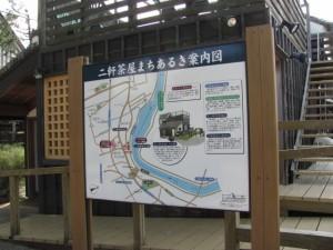 二軒茶屋まちあるき案内図(二軒茶屋・川の駅)