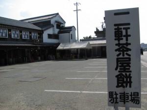 伊勢角屋麦酒(ビール)