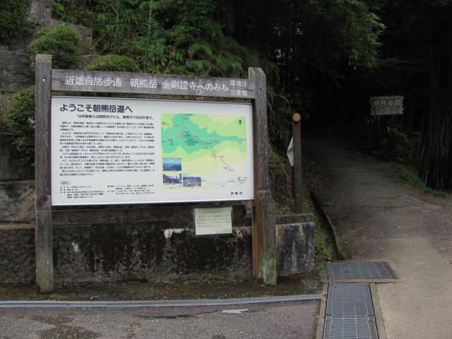 朝熊岳道の登り口