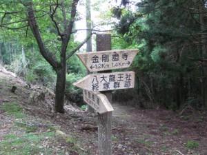 朝熊町 岳道の道標(D62)がある分岐