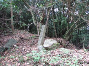 「從是神宮宮域」の石柱 - 宇治岳道