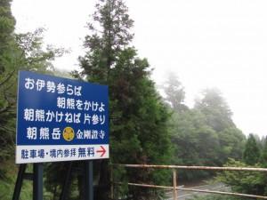 金剛證寺へ - 宇治岳道