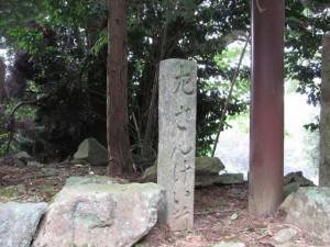 「左 さんけい道」道標(D64)