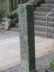 金剛證寺境内 宝物館前の道標(D66)