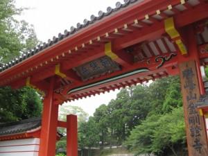 総門(金剛證寺)
