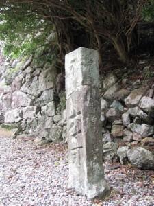 六十丁角柱町石(U69) - 宇治岳道