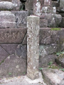 金剛證寺 奥之院前の道標(D71)