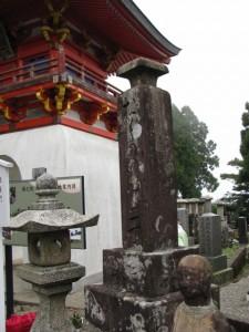 金剛證寺境内 極楽門横の道標(D70)