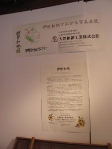 伊勢和紙館(大豊和紙工業株式会社)