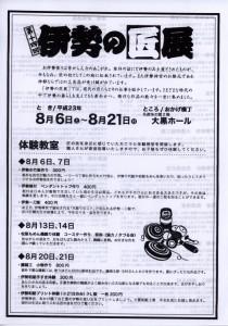 第十四回 伊勢の匠展(大黒ホール)パンフレット表