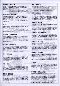 第十四回 伊勢の匠展(大黒ホール)パンフレット裏