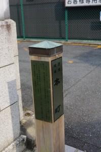 歴史地名 本町