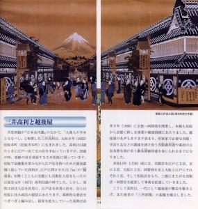 三井家発祥地のパンフレット(2/4)