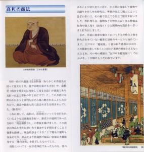 三井家発祥地のパンフレット(3/4)