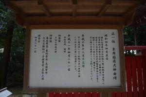 末廣稲荷大神(本居宣長ノ宮)