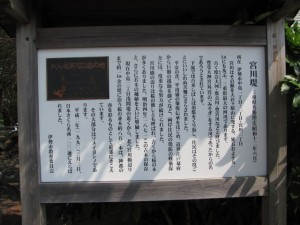 宮川堤の案内板