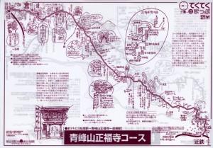 近鉄てくてくまっぷ 三重-6(青峰山正福寺コース)