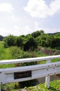 沓掛橋(野川)