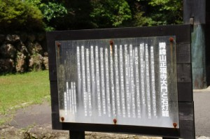 青峰山正福寺大門と石灯籠の案内板