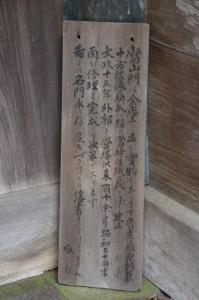 由緒と注意書き(青峰山正福寺)