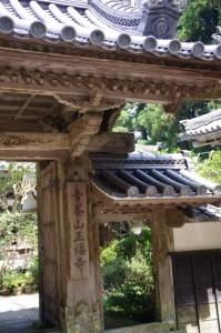 寺務所(青峰山正福寺)