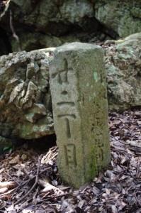 廿二丁目 - 青峰道(松尾道)