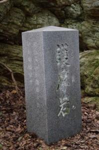 護摩岩 - 青峰道(松尾道)