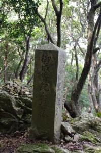 御成婚記念植林碑 - 青峰道(松尾道)