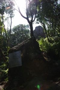 ますきち岩 - 青峰道(松尾道)