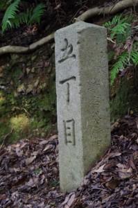五丁目 - 青峰道(松尾道)