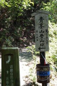 青峯山登山口