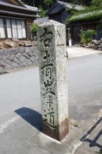 道標(青峯山登山口~近鉄 松尾駅)