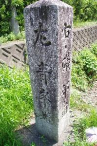道標(国道167号線松尾交差点)