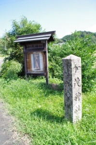 加茂神社の社標(国道167号線沿い)