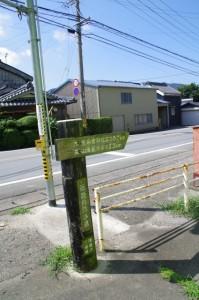 近畿自然歩道の道標(加茂小学校前)