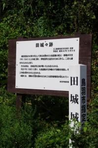 田城々跡の案内板