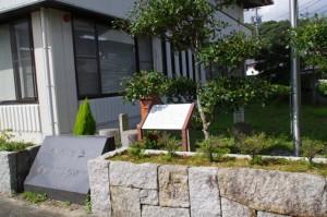 移転された方位石、道標(磯部郷土資料館)