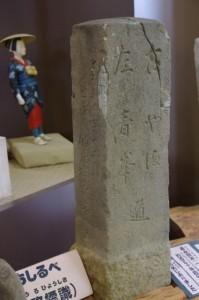 道標(42)(磯部郷土資料館 2階)
