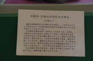 大的矢日和山の先代の方位石(磯部郷土資料館 2階)