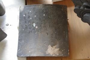 文字が彫られた瓦(磯部郷土資料館 2階)