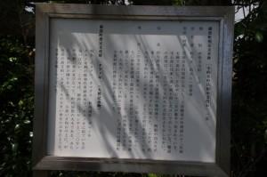 小的矢日和山の方位石の説明板