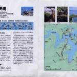 24的矢湾コースマップ(伊勢志摩ウォーキング60)