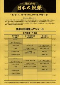 第九回 神恩感謝 日本太鼓祭スケジュール