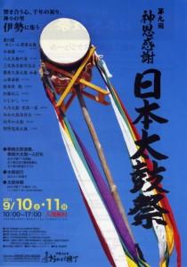 第九回 神恩感謝 日本太鼓祭パンフレット